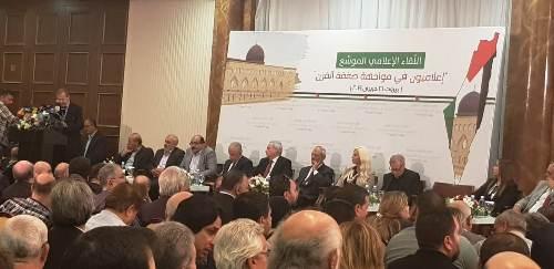 انطلاق مؤتمر إعلاميون في مواجهة صفقة القرن