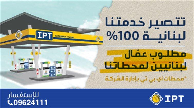 IPT تطلب عمال لبنانيين لمحطاتها