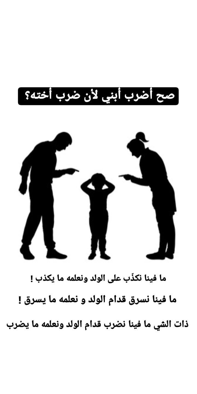 ضرب الطفل يجعله عدوانيًّا في الصغر ومريضًا نفسيًّا في الكبر !