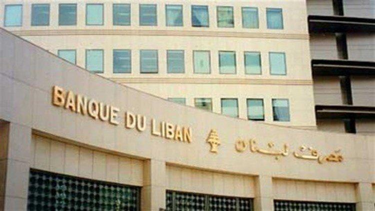 مصرف لبنان يطلق صندوقاً جديداً