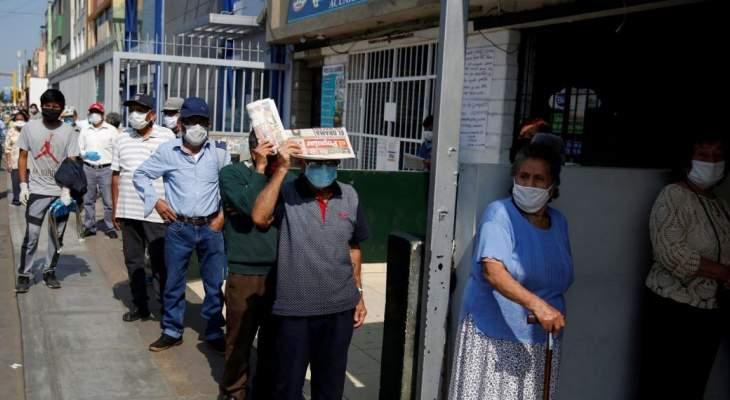 عدد المصابين بفيروس كورونا المستجد في البيرو تجاوز الـ400 ألف إصابة