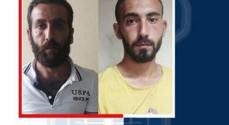 قوى الأمن عممت صورة شخصين قبضت عليهما لقيامهما بأعمال ابتزاز وخطف وسرقة