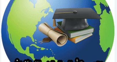 وفد جمعية أولياء الطلاب في الخارج جال جنوبا للبحث في تنفيذ القرار 193