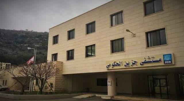 مدير مستشفى جزين: للاقفال التام والشامل