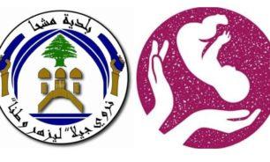 بلدية مشحا: وضع قابلة قانونية بتصرف الحوامل المصابات لمتابعتهن
