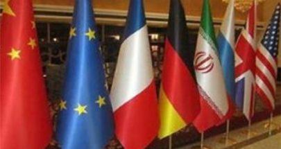 هل تضع أوروبا لبنان في ثلّاجة إنتظار المفاوضات النووية؟