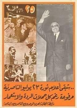 ثورة بين انقلابين:د.حسن قبيسي