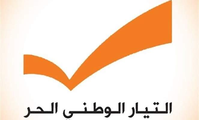 """""""الوطني الحر"""" نفى مطالبة باسيل بحقيبة الداخلية والثلث المعطل"""