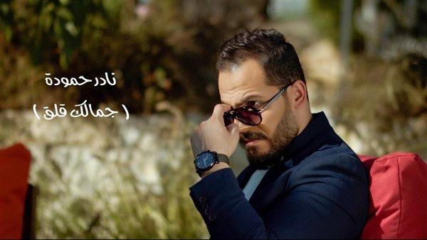 """بالفيديو: نادر حمودة يطلق """"جمالك قلق"""""""