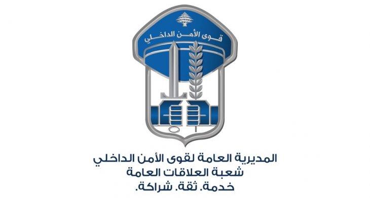 قوى الأمن: توقيف شخصين سرقا 23 قارورة غاز تستخدم للتدفئة من داخل مدرسة في رامية